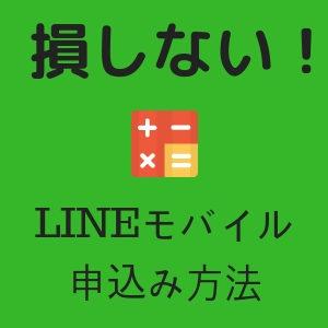 損しない!LINEモバイル申込み方法