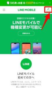 LINEモバイル手続き1