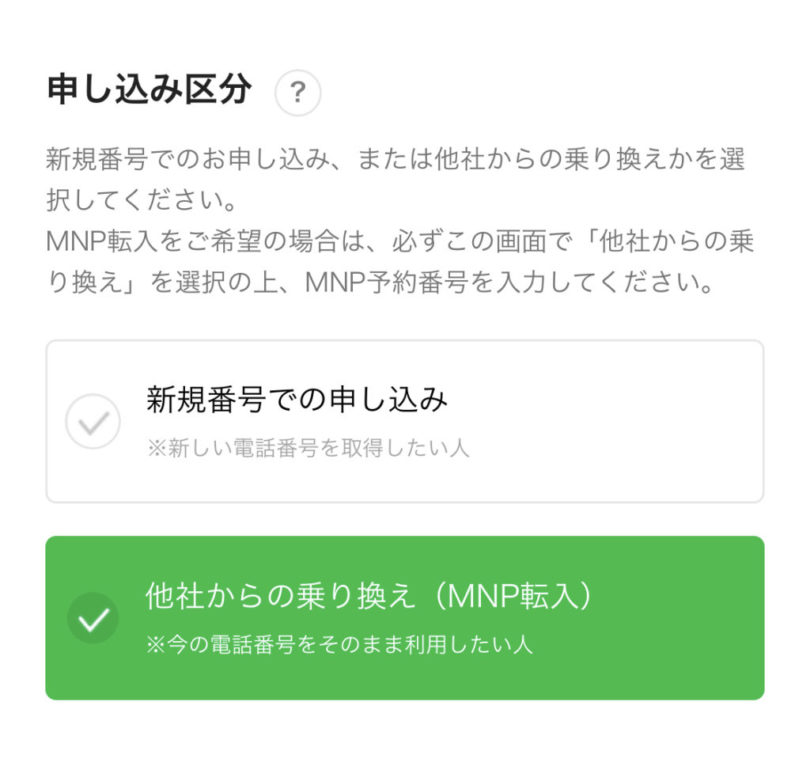 LINEモバイル手続き12