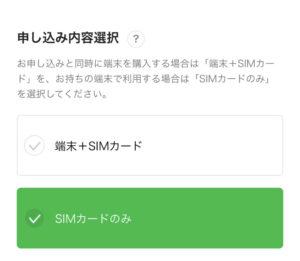 LINEモバイル手続き14