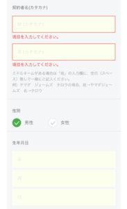 LINEモバイル手続き19