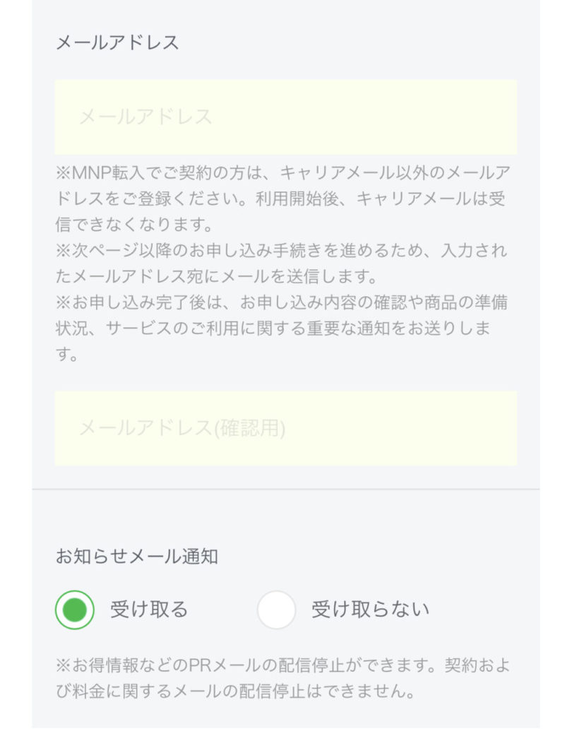 LINEモバイル手続き21
