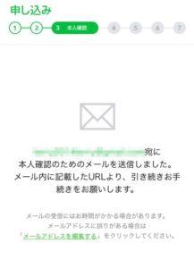 LINEモバイル手続き24