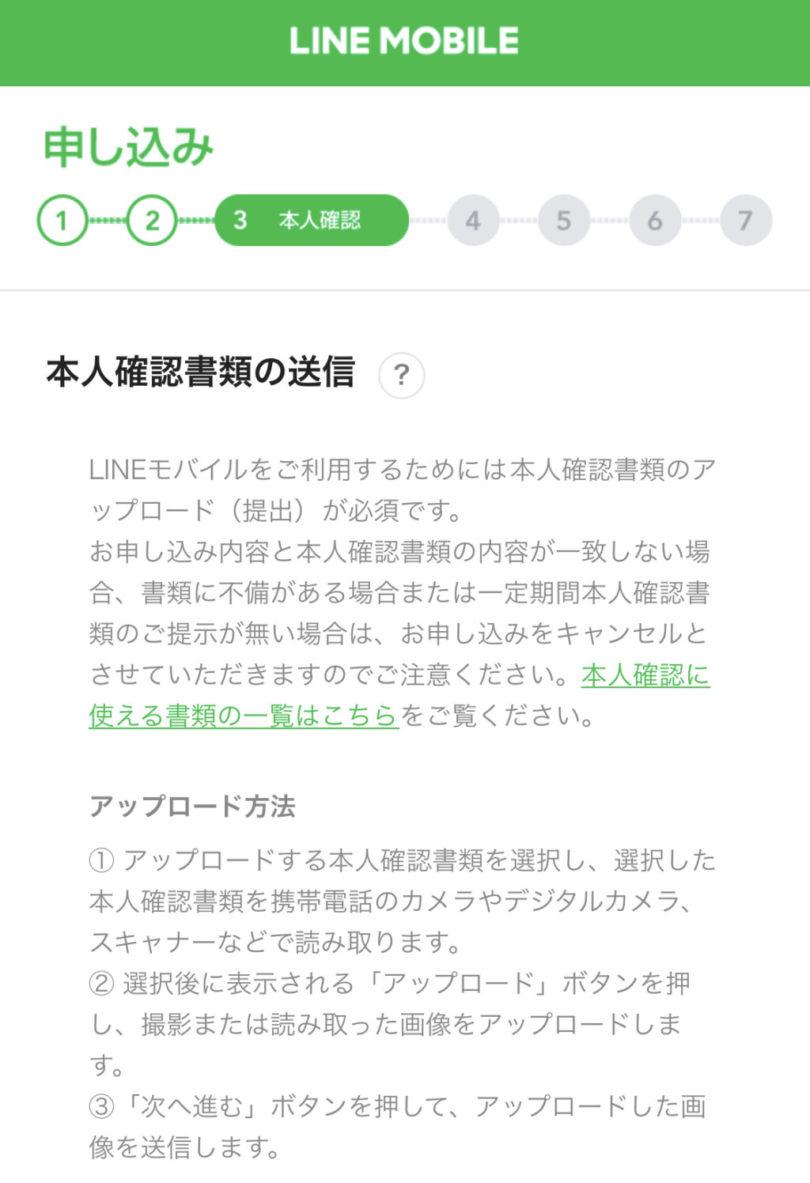 LINEモバイル手続き26