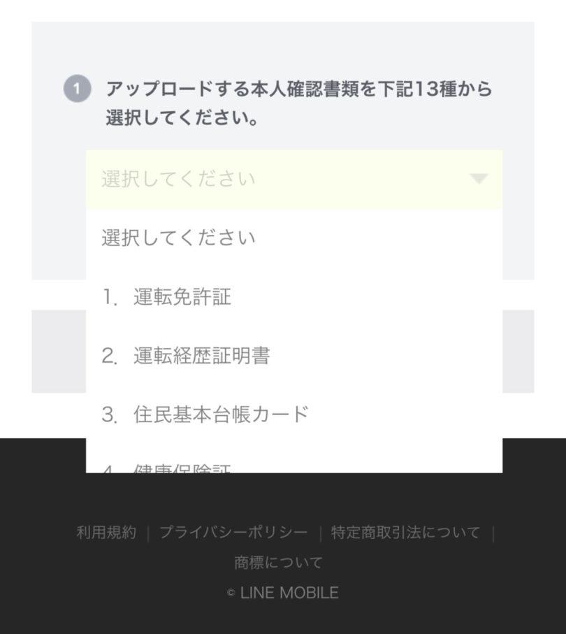 LINEモバイル手続き27