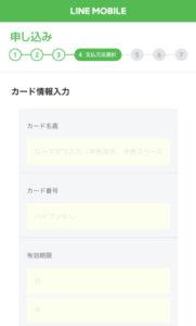 LINEモバイル手続き32