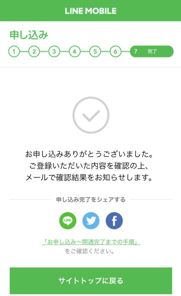LINEモバイル手続き36