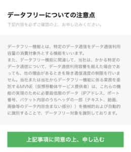 LINEモバイル手続き4