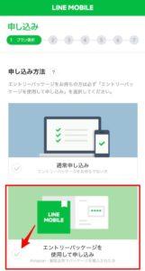 LINEモバイル手続き5