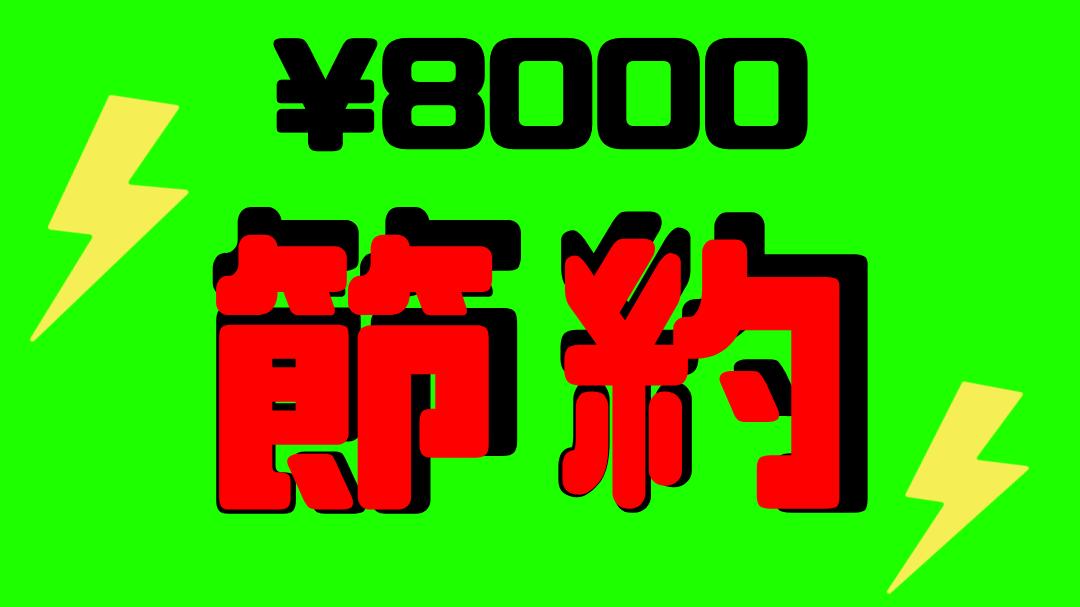 LINEモバイルで8000円節約