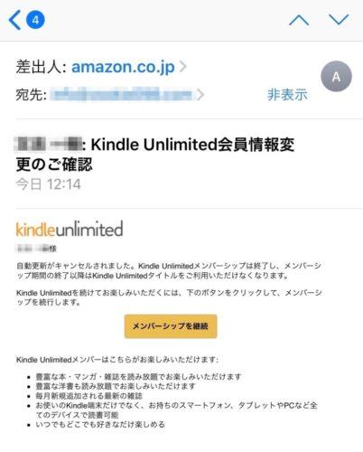 Amazonからの解約完了メール