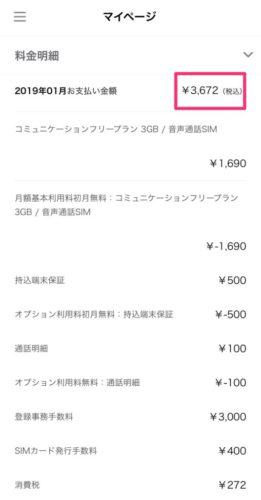 LINEモバイルの料金明細
