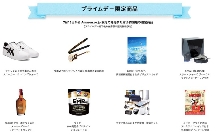 amazonプライムデー限定商品1