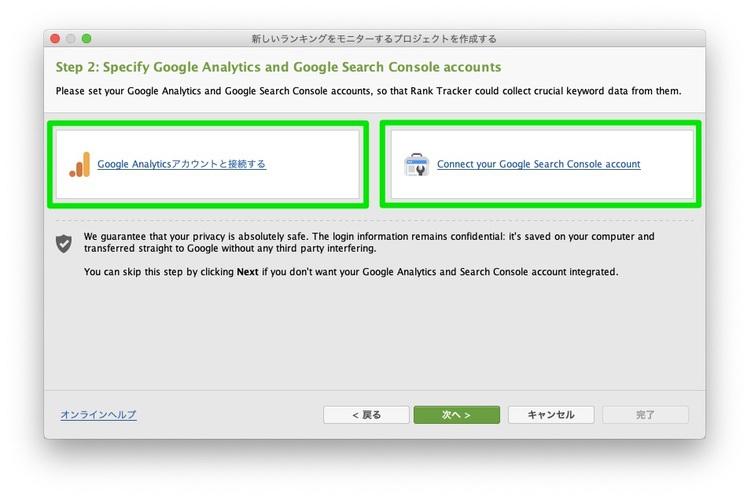 Google Analyticsとサチコの登録