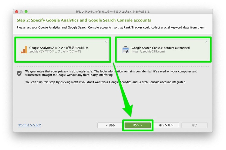 Google Analyticsとサチコの登録2