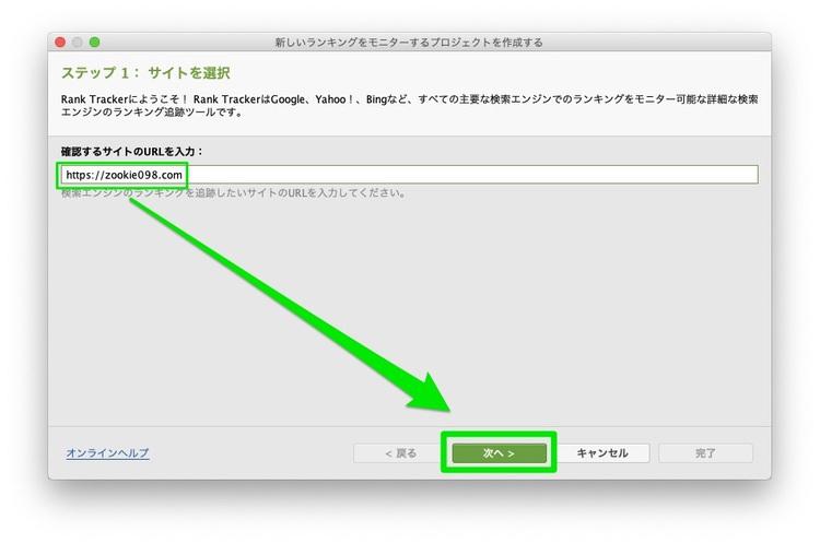 RankTracker サイトの登録