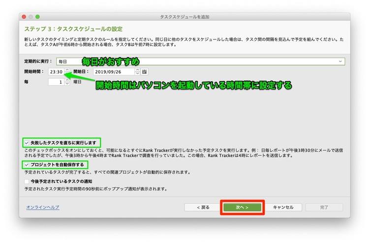 RankTracker タスクスケジュールの設定