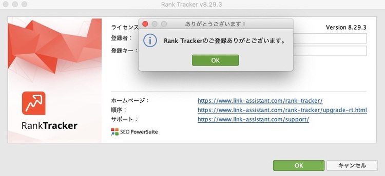 RankTracker ライセンスアップグレード完了