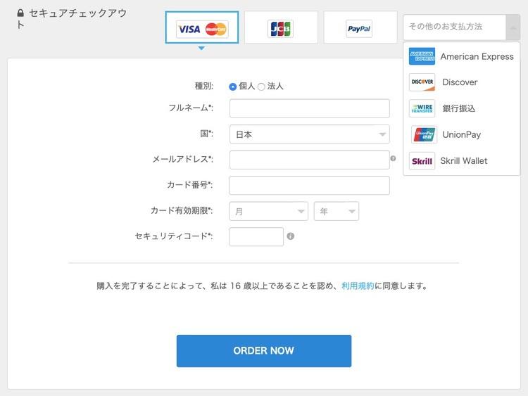 RankTracker 支払い方法選択画面