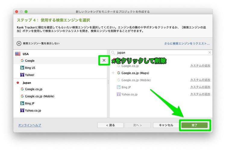 RankTracker 検索エンジンの削除