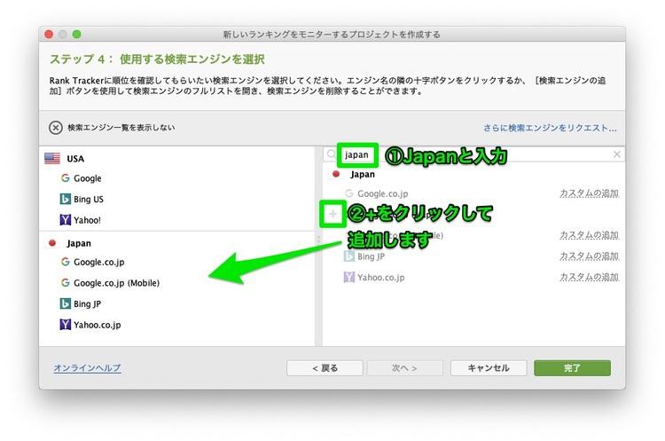 RankTracker 検索エンジン追加