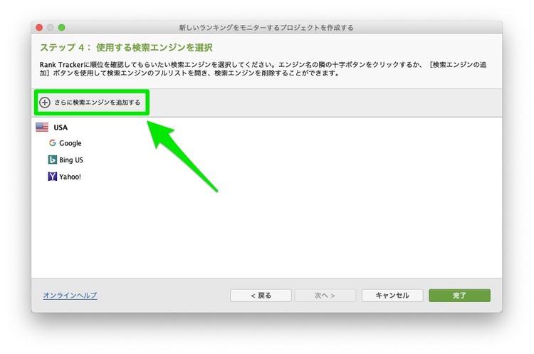 RankTracker 検索エンジン選択
