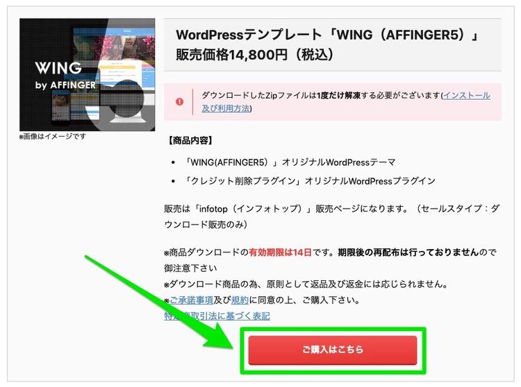 アフィンガー5Wing 購入手順
