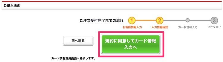 アフィンガー5Wing 購入手順6