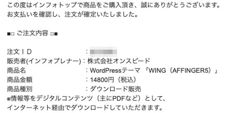 アフィンガー5Wing 購入手順8