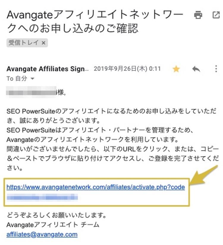 アフィリエイト登録確認メール