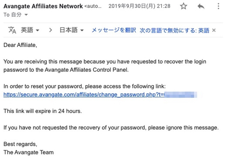 アフィリエイト登録確認メール4