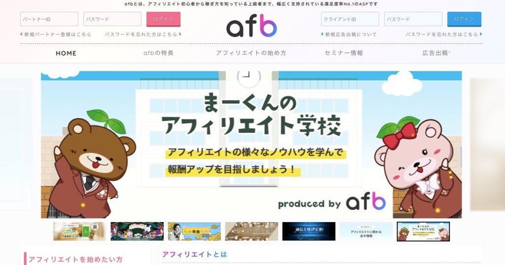 afb(アフィb)トップ画面