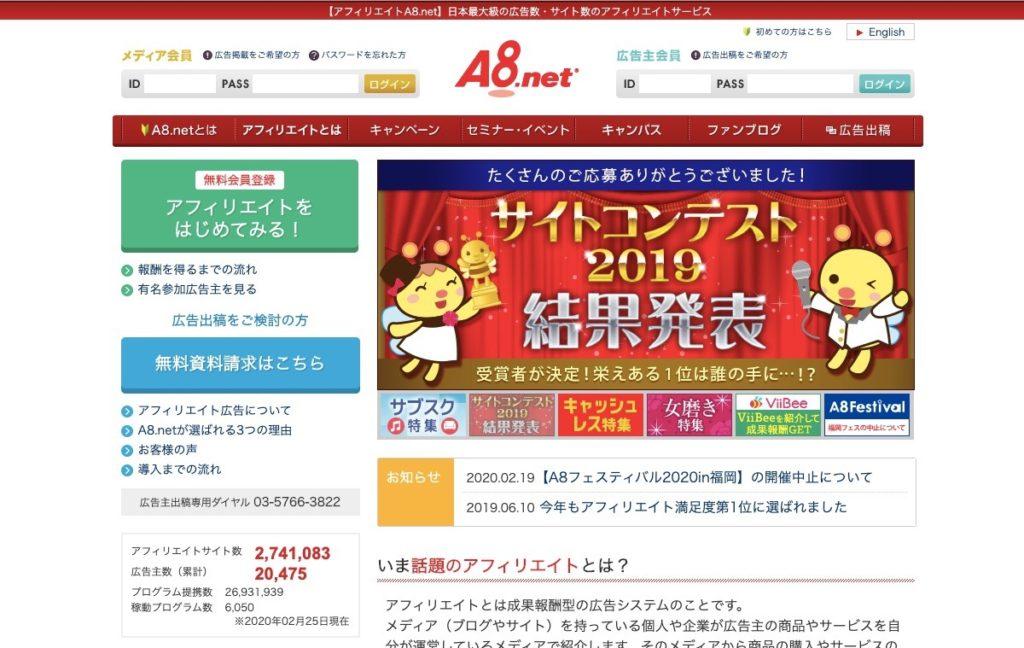 A8.netトップ画面