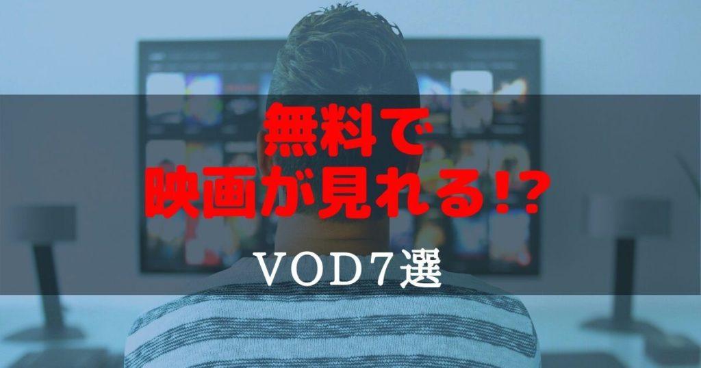 動画配信サービスおすすめ7選