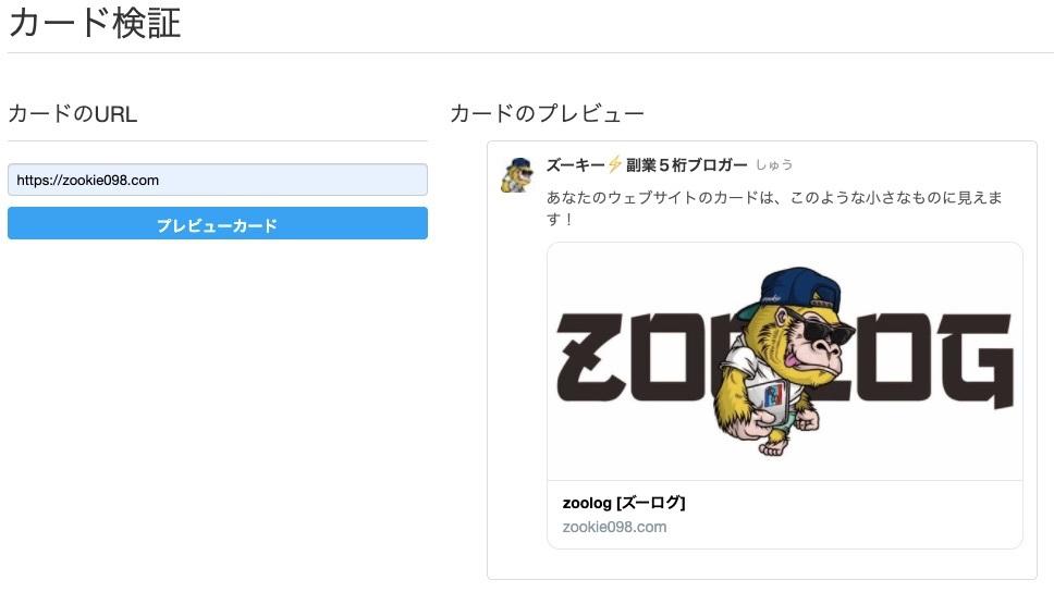 Twitterカード検証画面