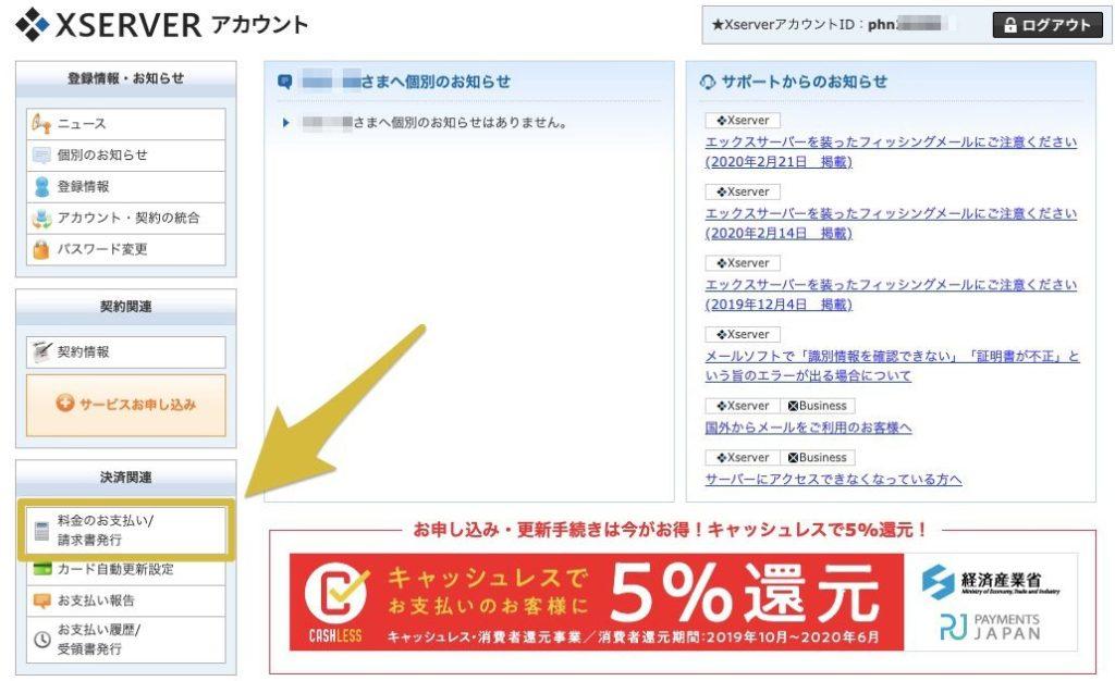 Xserverアカウント画面