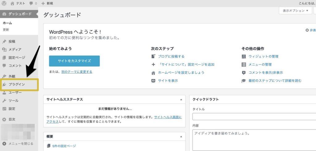 ダッシュボード→プラグイン|WordPress