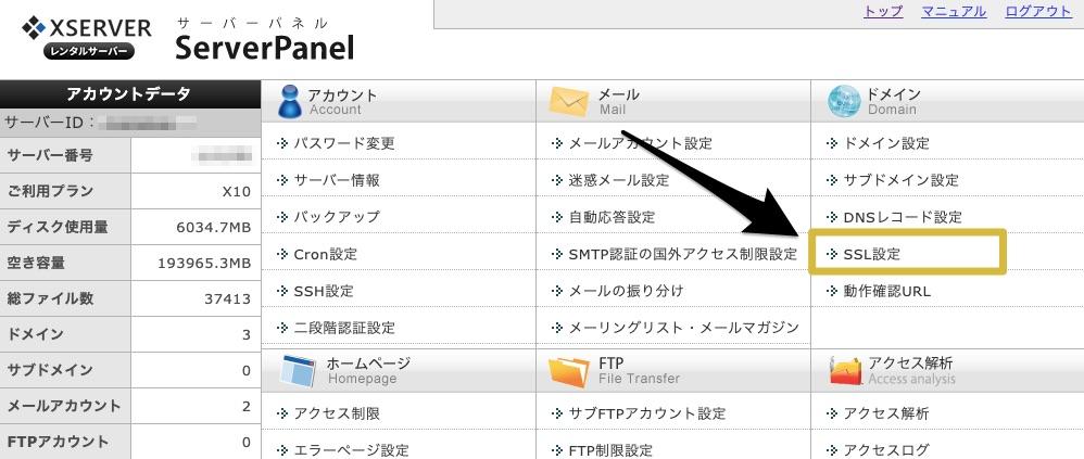 SSL設定|サーバーパネル