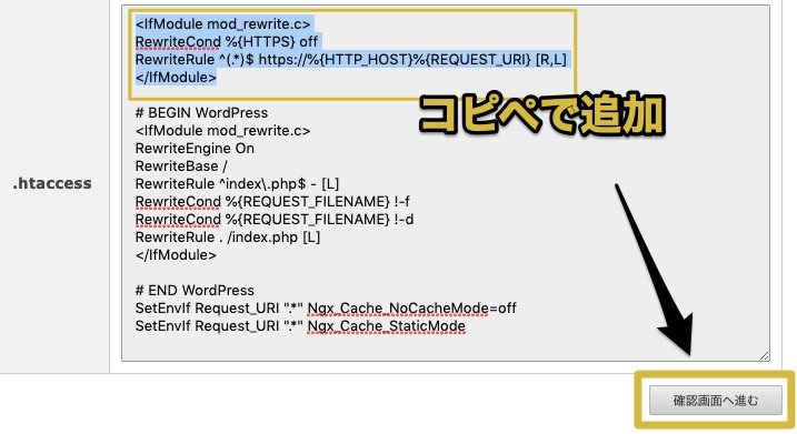 .htaccessコードの追加