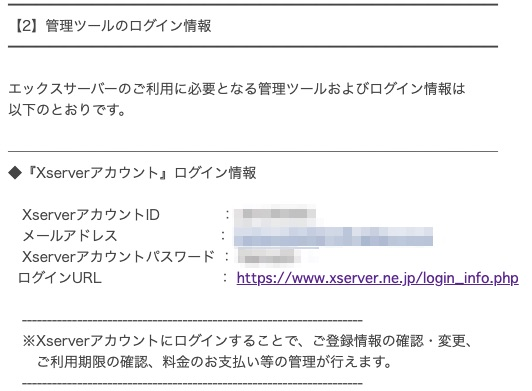 ID・パスワードが記載されたメール