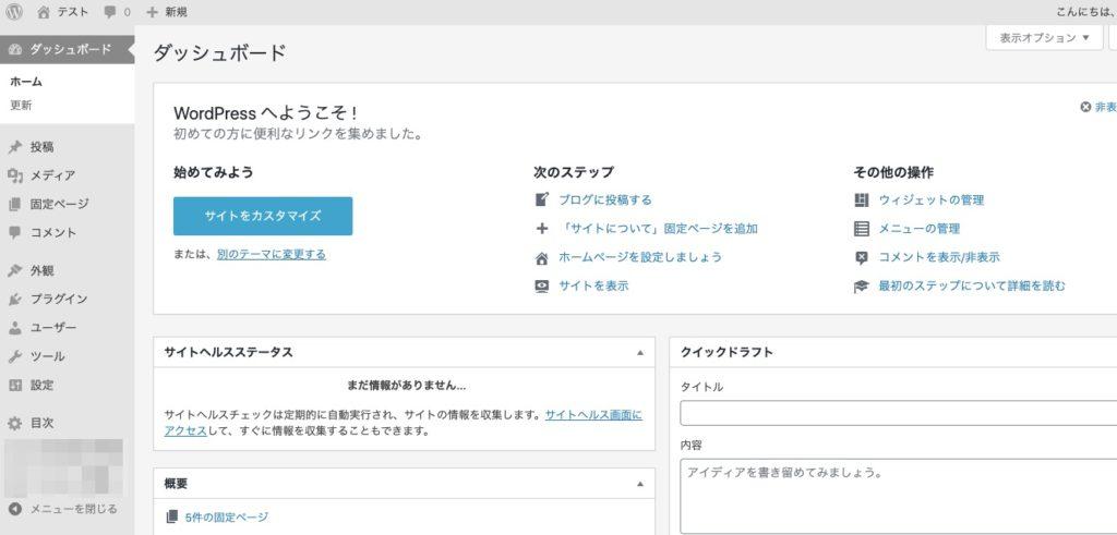 ダッシュボード|WordPress