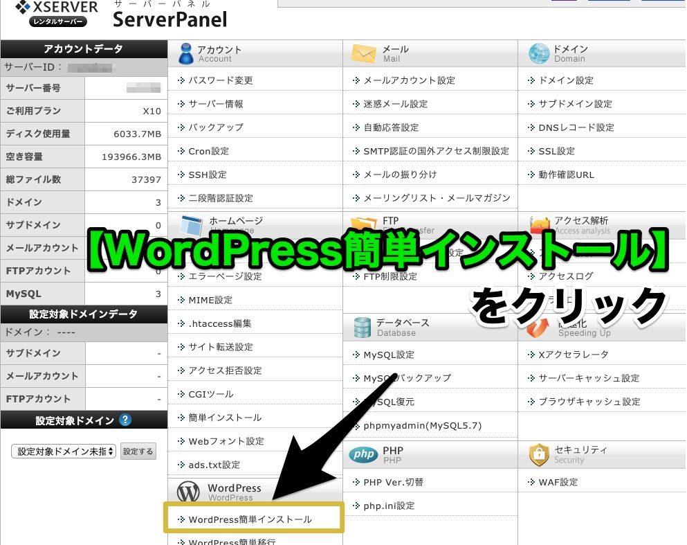 WordPress簡単インストール|サーバーパネル
