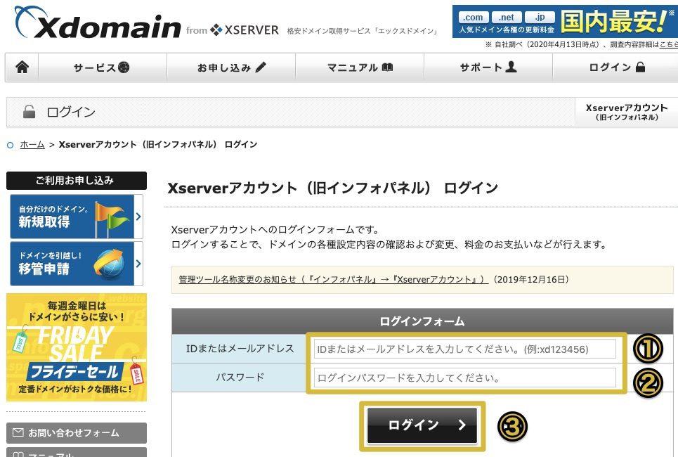 Xserverアカウント(旧インフォパネル) ログイン|エックスドメイン