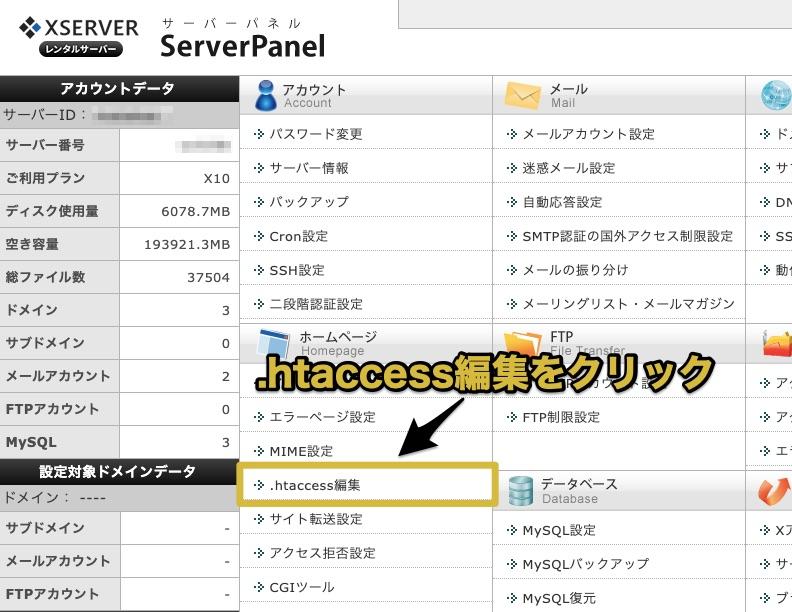 サーバーパネル→.htaccess編集