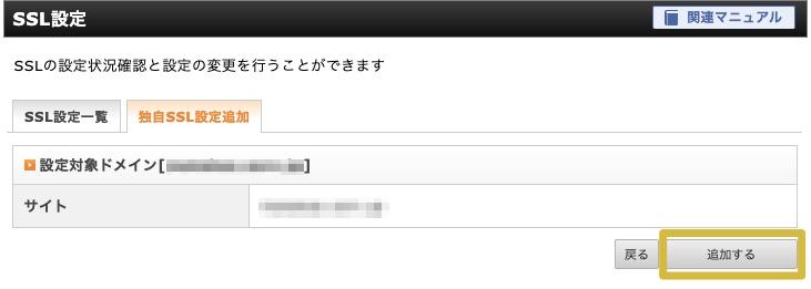 独自SSL設定追加確認|サーバーパネル