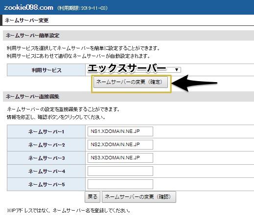 ネームサーバー簡単設定