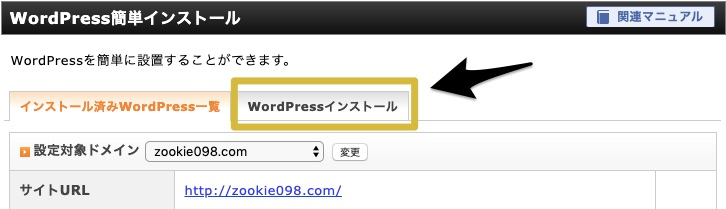 Wordpressインストール画面|サーバーパネル