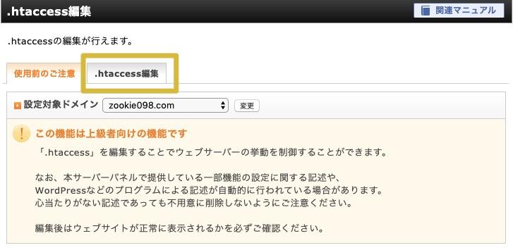 .htaccess編集タブ