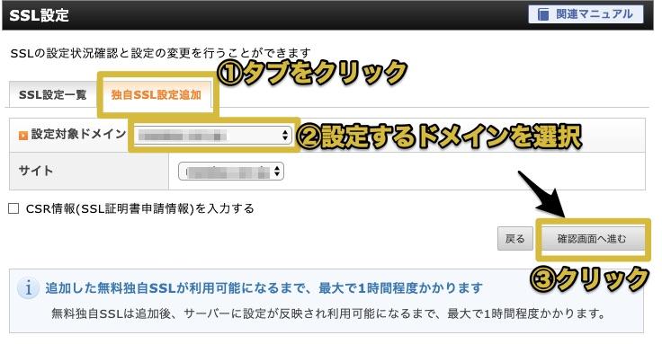 独自SSL設定追加|サーバーパネル
