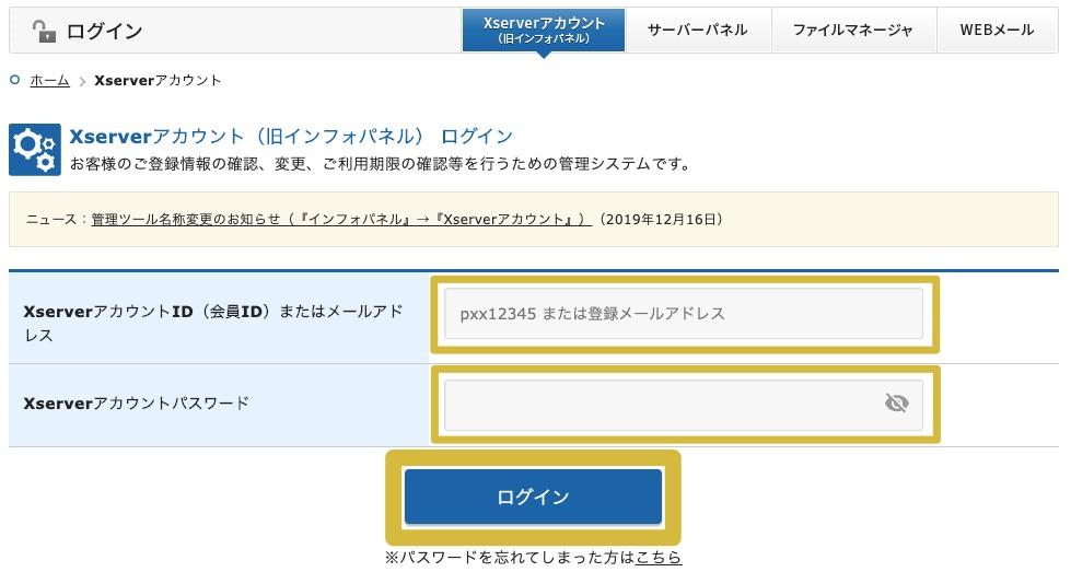 Xserverアカウントログイン画面|エックスサーバー